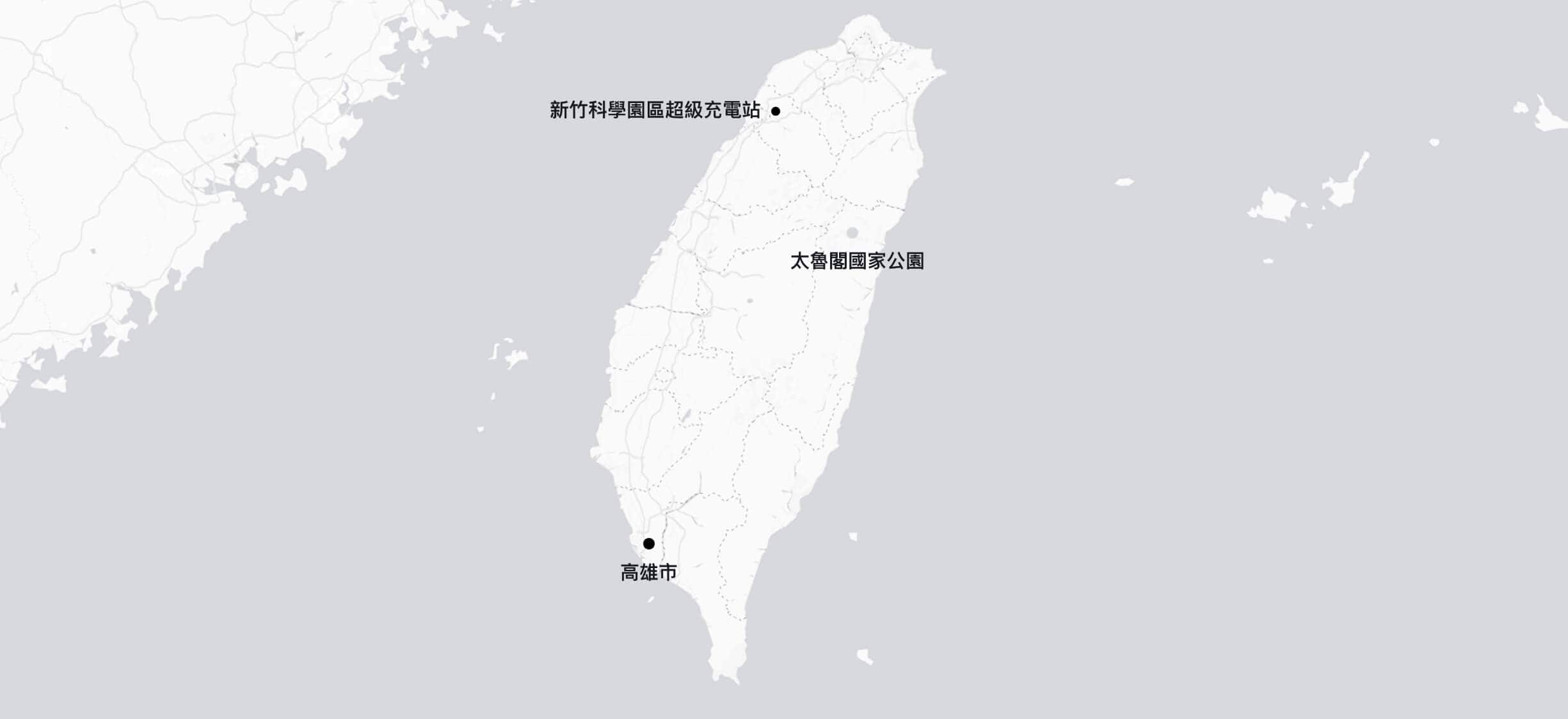 高雄市<br />經新竹科學園區超級充電站<br />至太魯閣國家公園