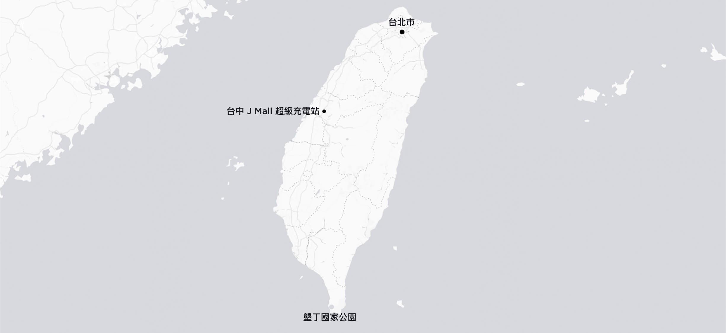 台北市<br />經台中 J Mall 超級充電站<br />至墾丁國家公園