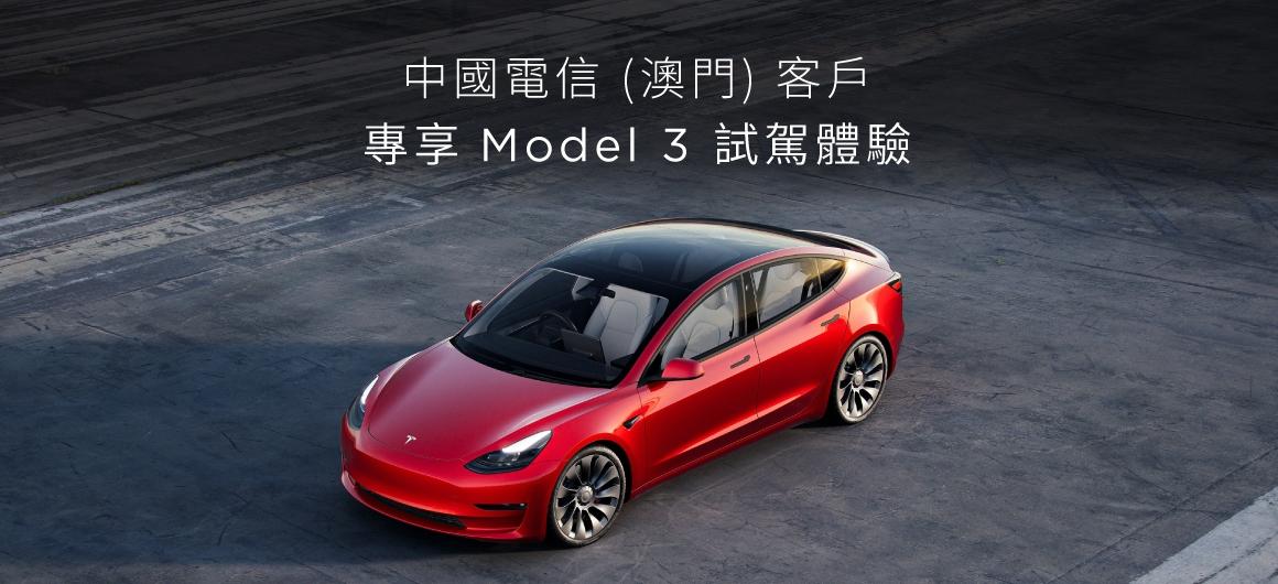 China Telecom (Macau) Model 3 Test Drive