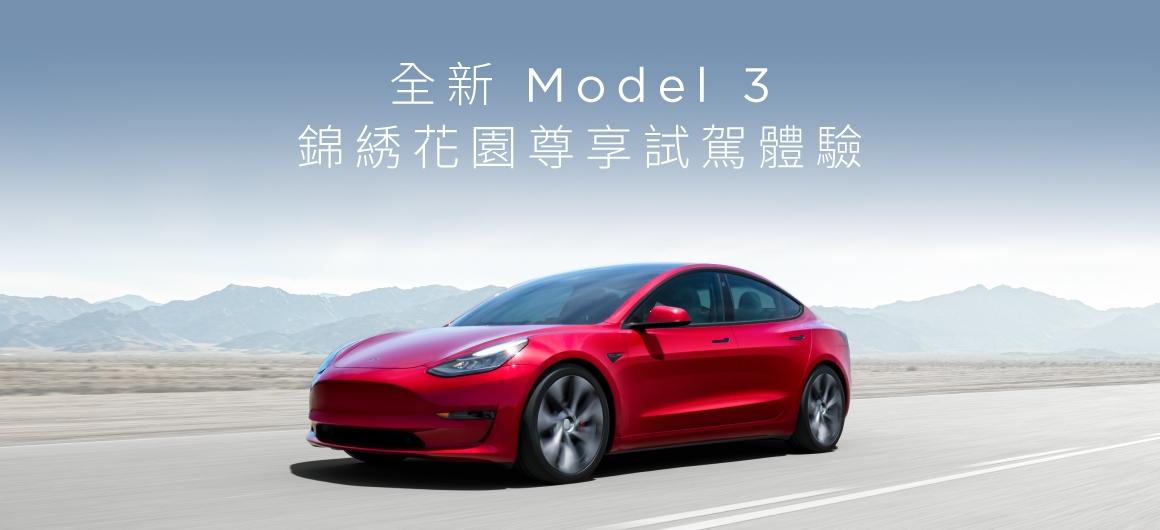 Tesla Model 3 Test Drive at Fairview Park
