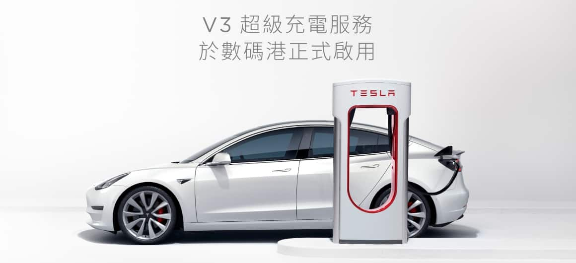V3 Supercharging Service Available at Cyberport Now