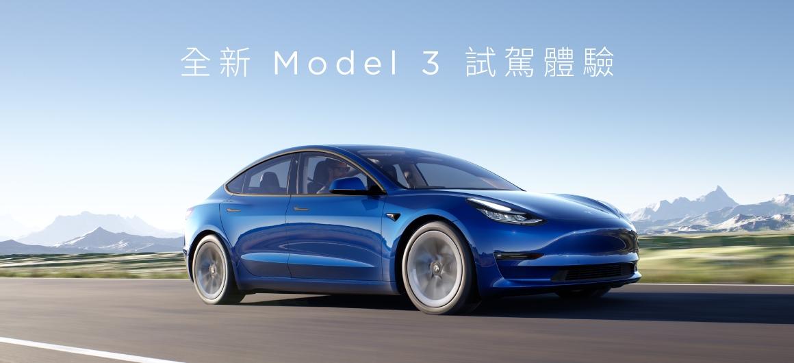 model 3 test drive